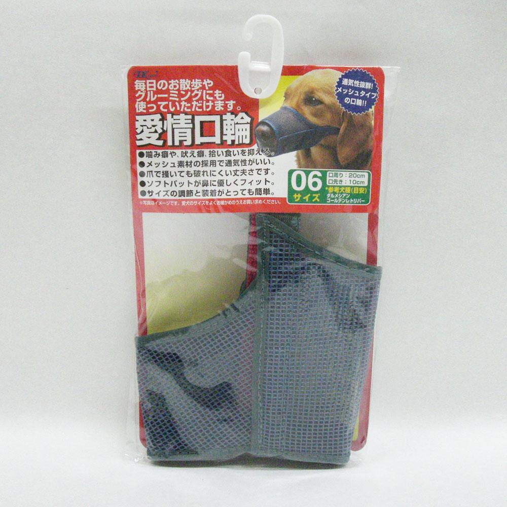 愛情口輪 6号 AKW-06