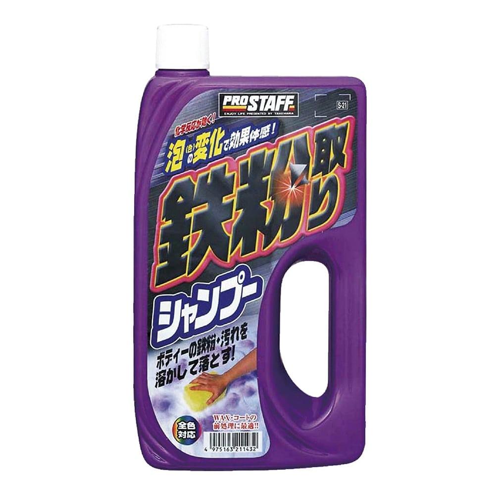 プロスタッフ 鉄粉シャンプー S21