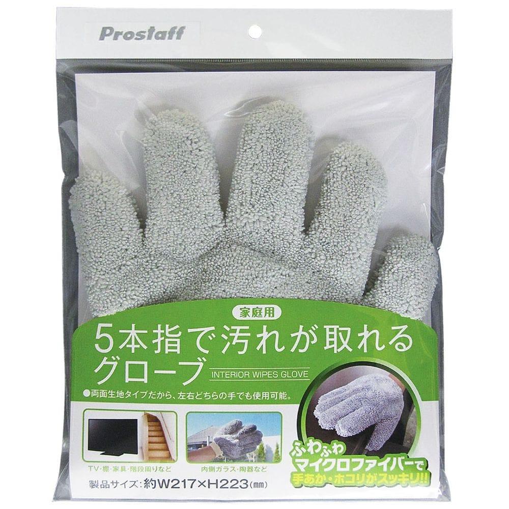 5本指で汚れが取れるグローブ