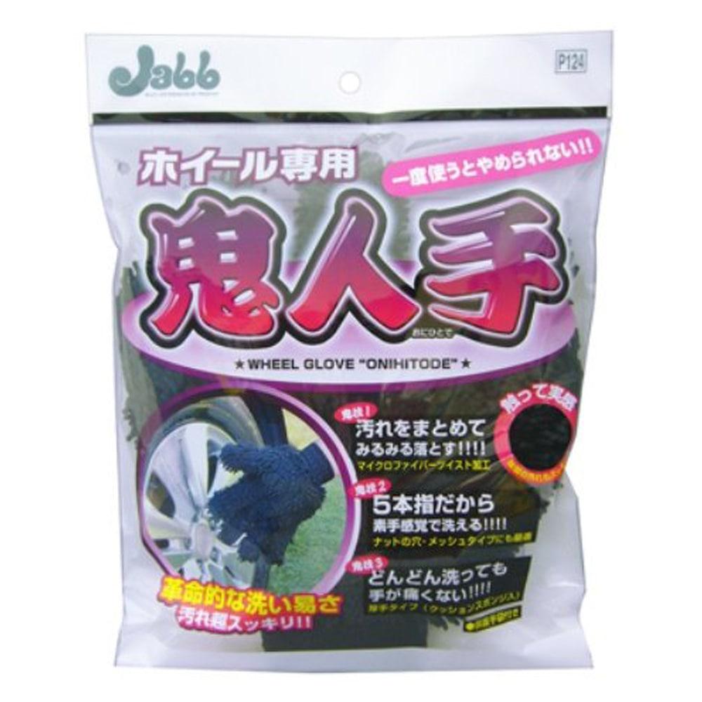 プロスタッフ ホイール専用 鬼人手(1コ入)