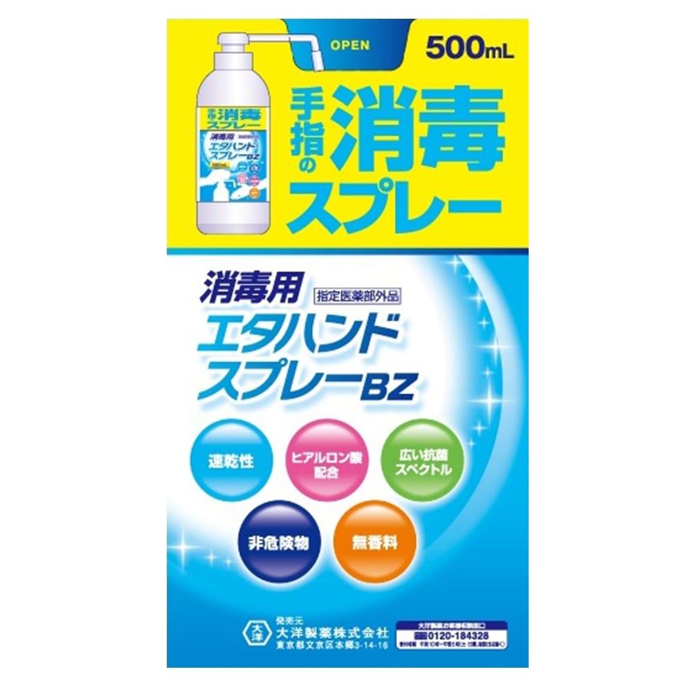 大洋製薬 消毒用エタハンドスプレーBZ(500mL)
