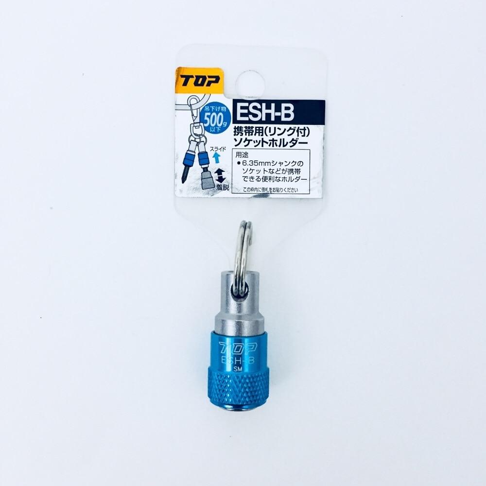 TOP 携帯用ソケットホルダー ESH-B