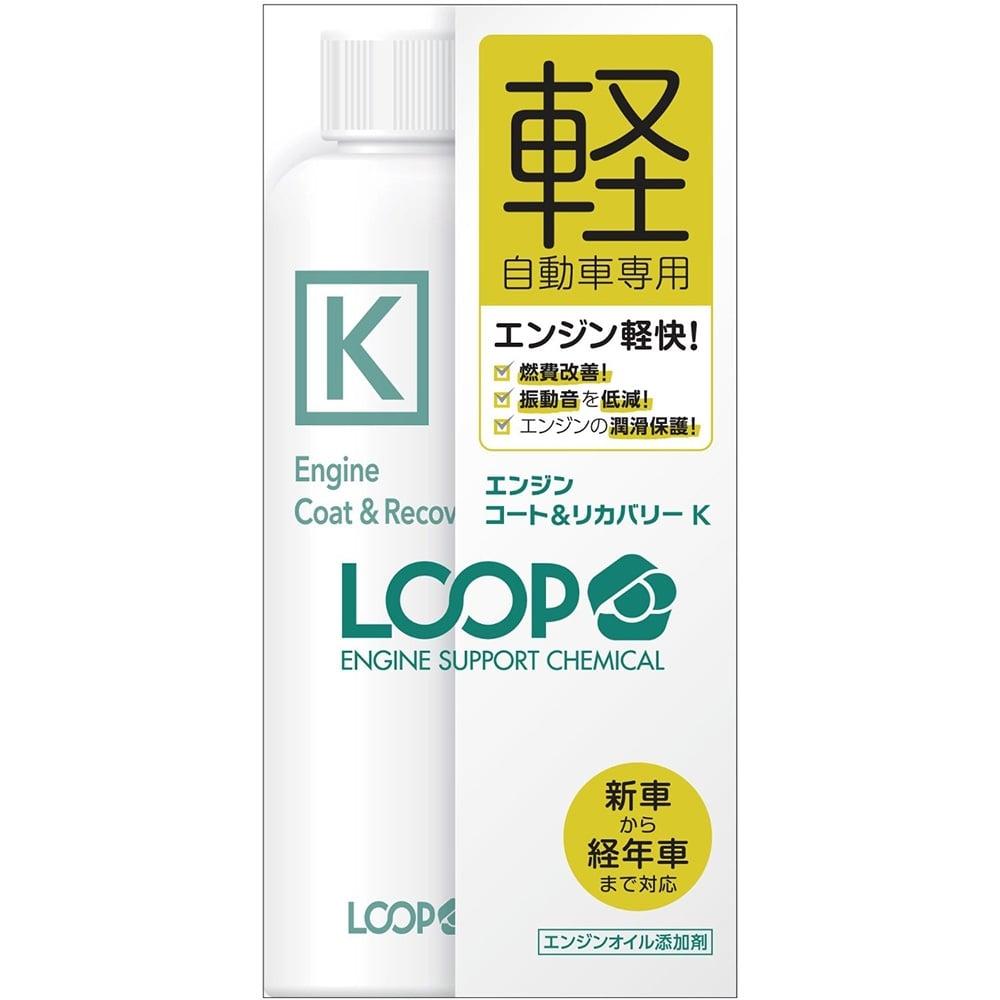 LOOP エンジンコーティング&リカバリー K LP-47