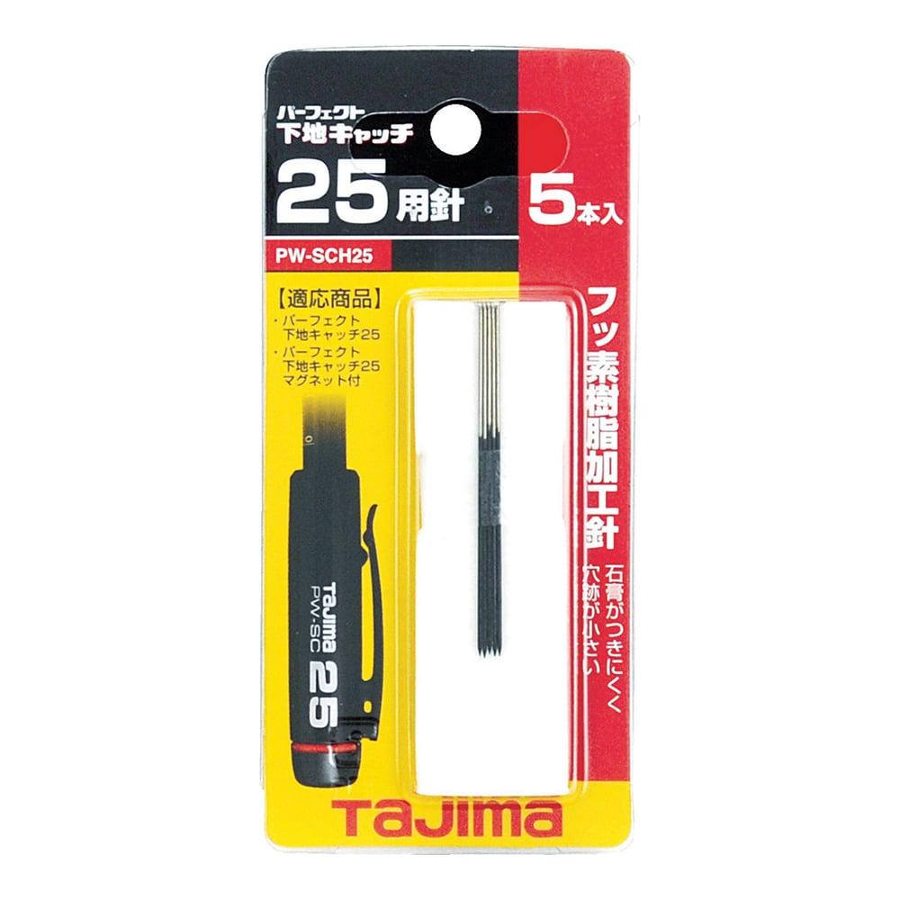【CAINZ DASH】タジマ パーフェクト下地キャッチ25用針(5本入)