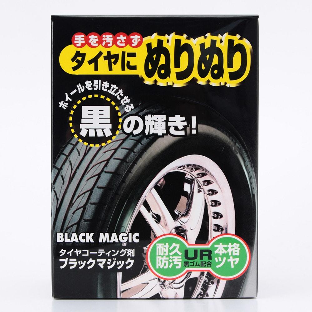 ソフト99  ブラックマジック 黒の輝き 150ml  L-22