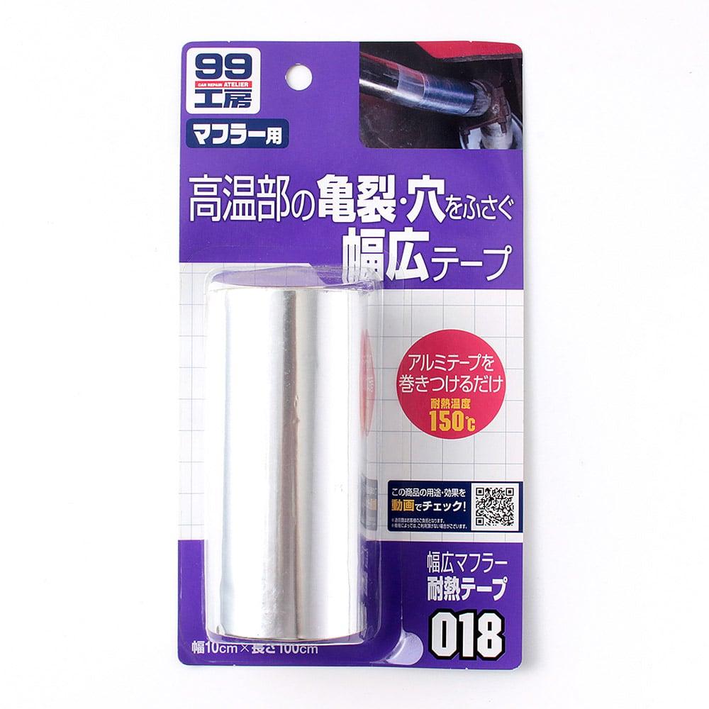 ソフト99 99工房 マフラー耐熱テープ 幅広幅10×長さ100cm  耐熱150℃ B-018
