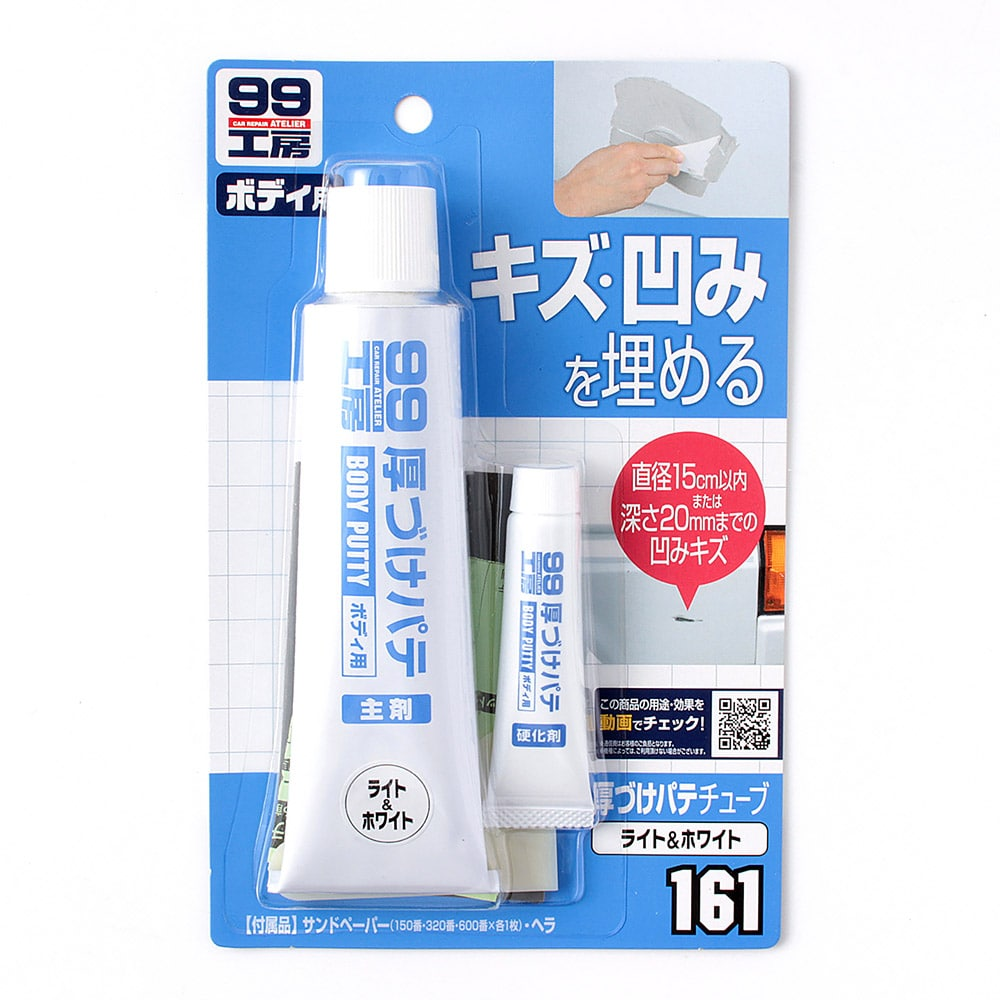 ソフト99 99工房 厚付けパテチューブ パテ150g/硬化剤7g ホワイト B-161