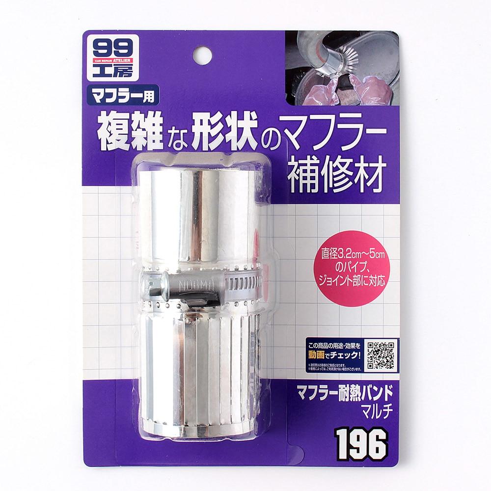 ソフト99 99工房 マフラー耐熱バンドマルチ 110×200mm  B-196