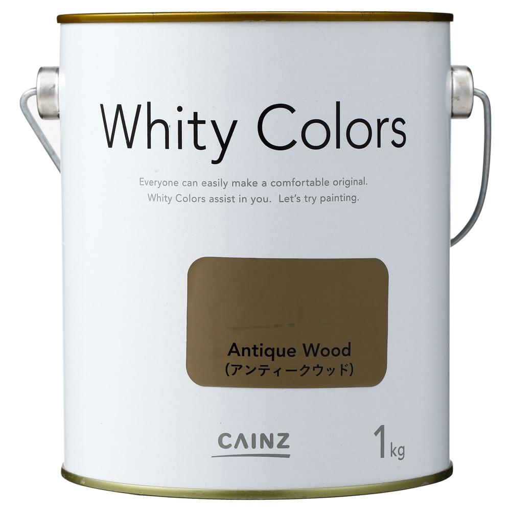 室内用塗料 ホワイティカラーズ 1Kg アンティークウッド