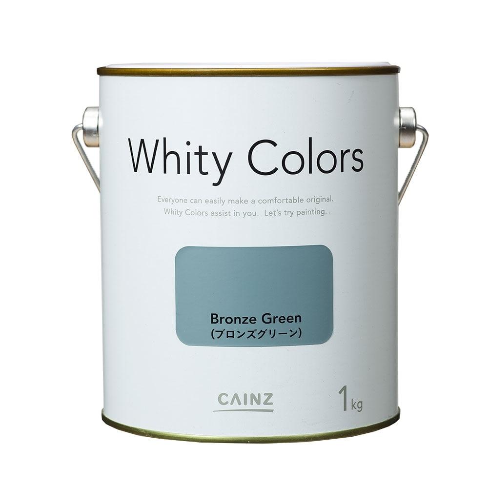 室内用塗料 ホワイティカラーズ 1Kg ブロンズグリーン