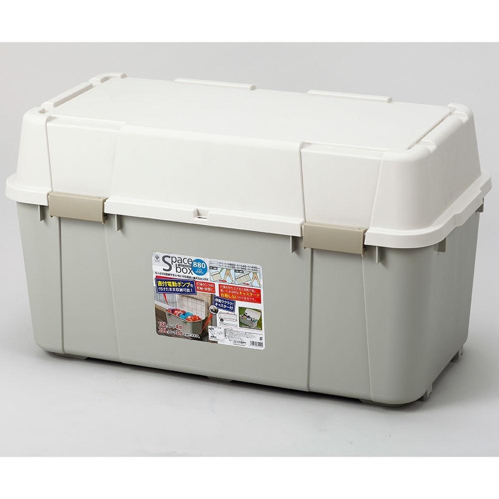 スペースボックス880