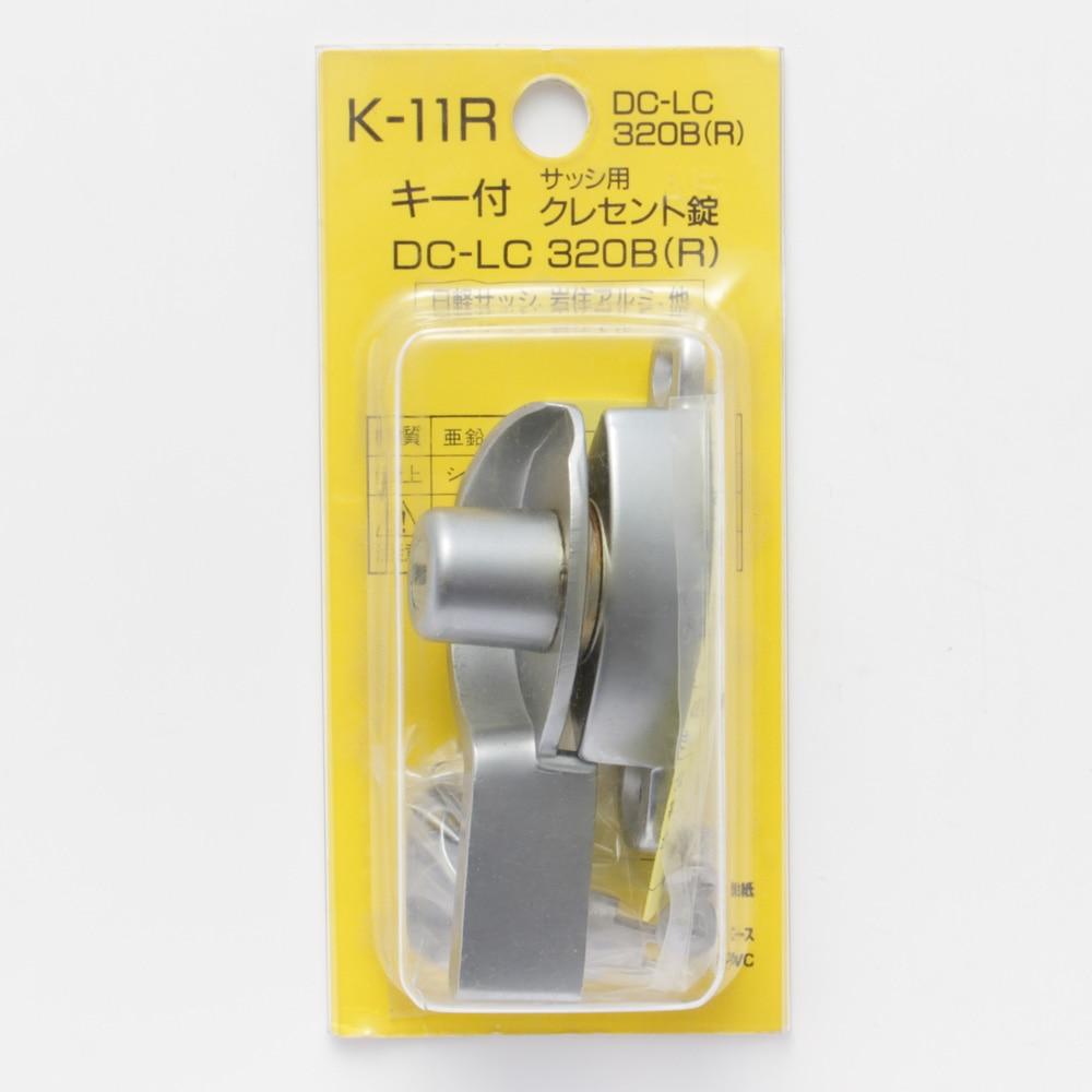 クレセント錠 K−11R キー付