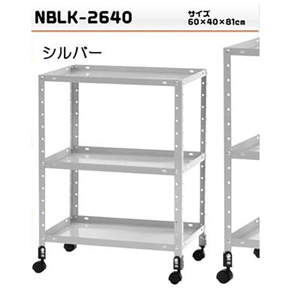 NBラック NBLK2640 シルバー 3段 キャスター付き【別送品】