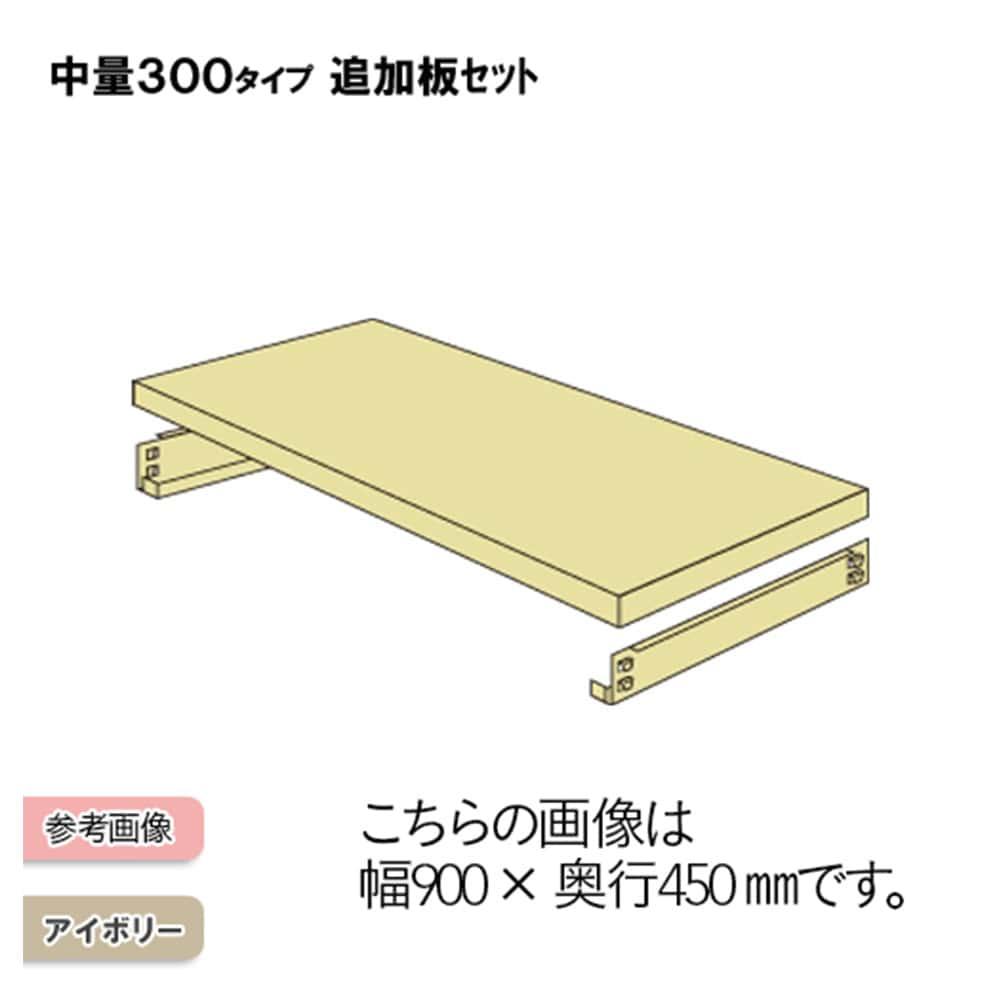 中量ラック 300KG 追加板セット 幅1200×奥行き600【別送品】