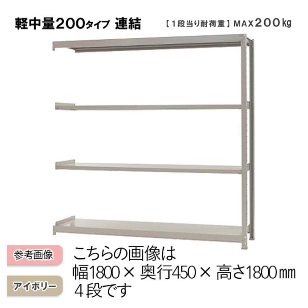 軽中量ラック 200KG 連結 幅900×奥行き300×高さ2100mm 4段 【別送品】