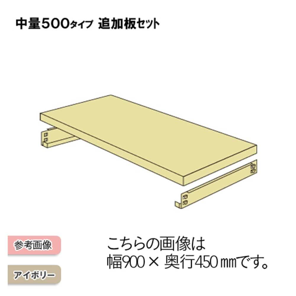 中量ラック 500KG 追加板セット 幅1500×奥行き600【別送品】