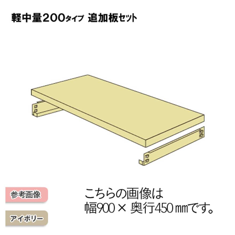 軽中量ラック 200KG 追加板セット 幅900×奥行き300【別送品】