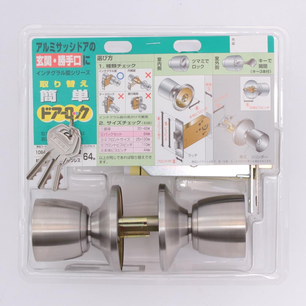 アルファ インテグラル錠BS64 ピン10847