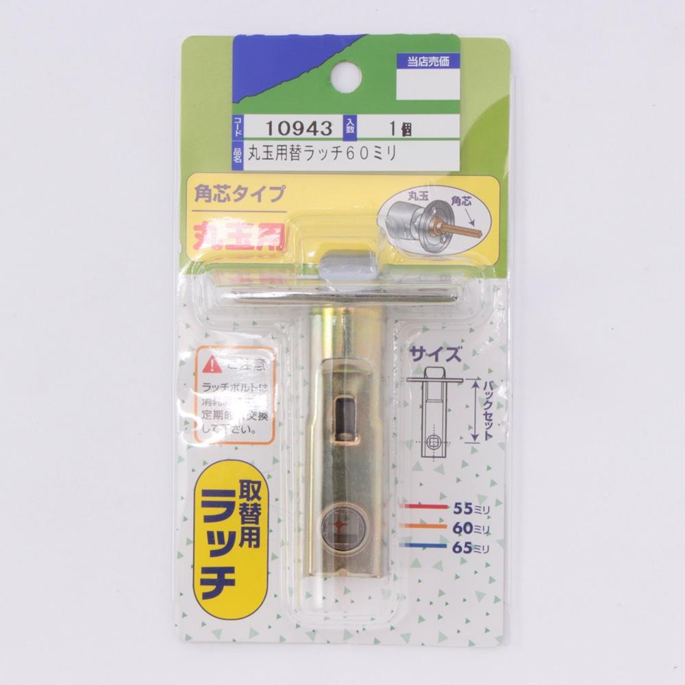 丸玉用替えラッチ BS/60