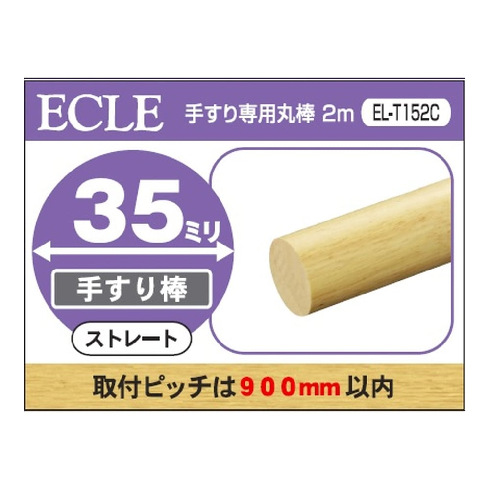 【SU】35手すり専用丸棒2m CR