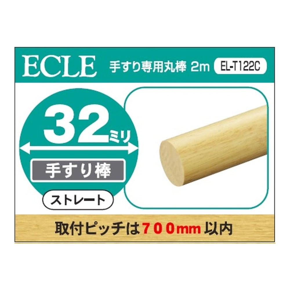 【SU】32手すり専用丸棒2m CR