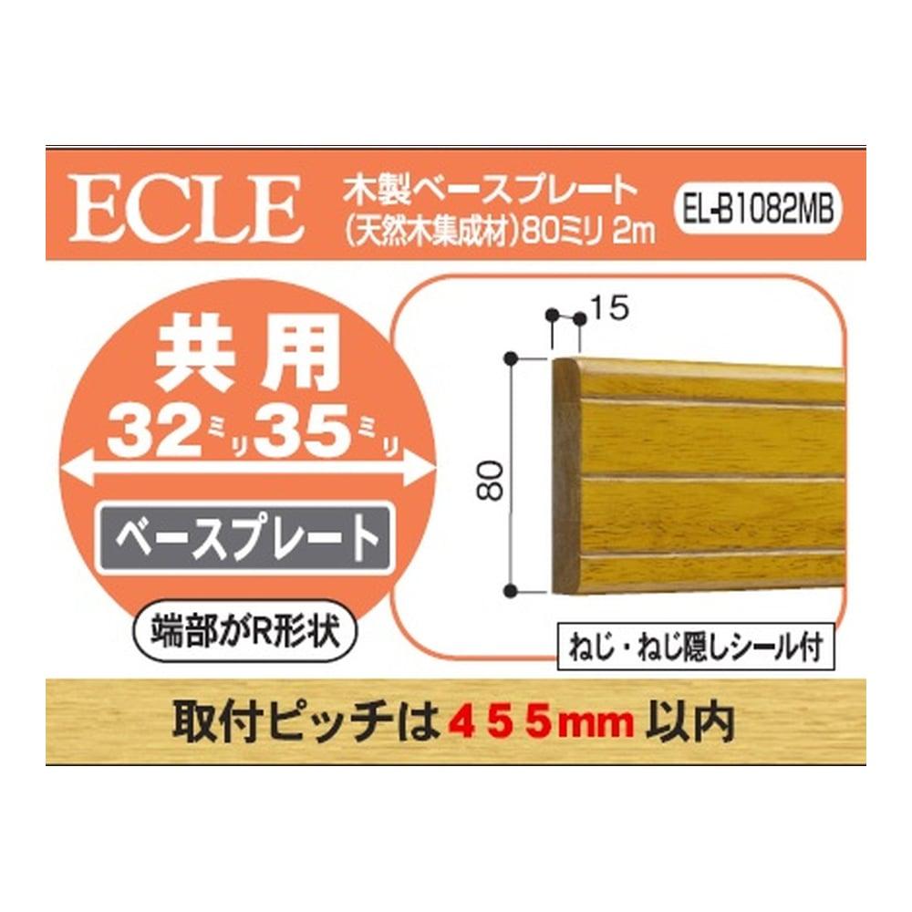 【SU】木製ベースプレート 2m×80mm幅 BR