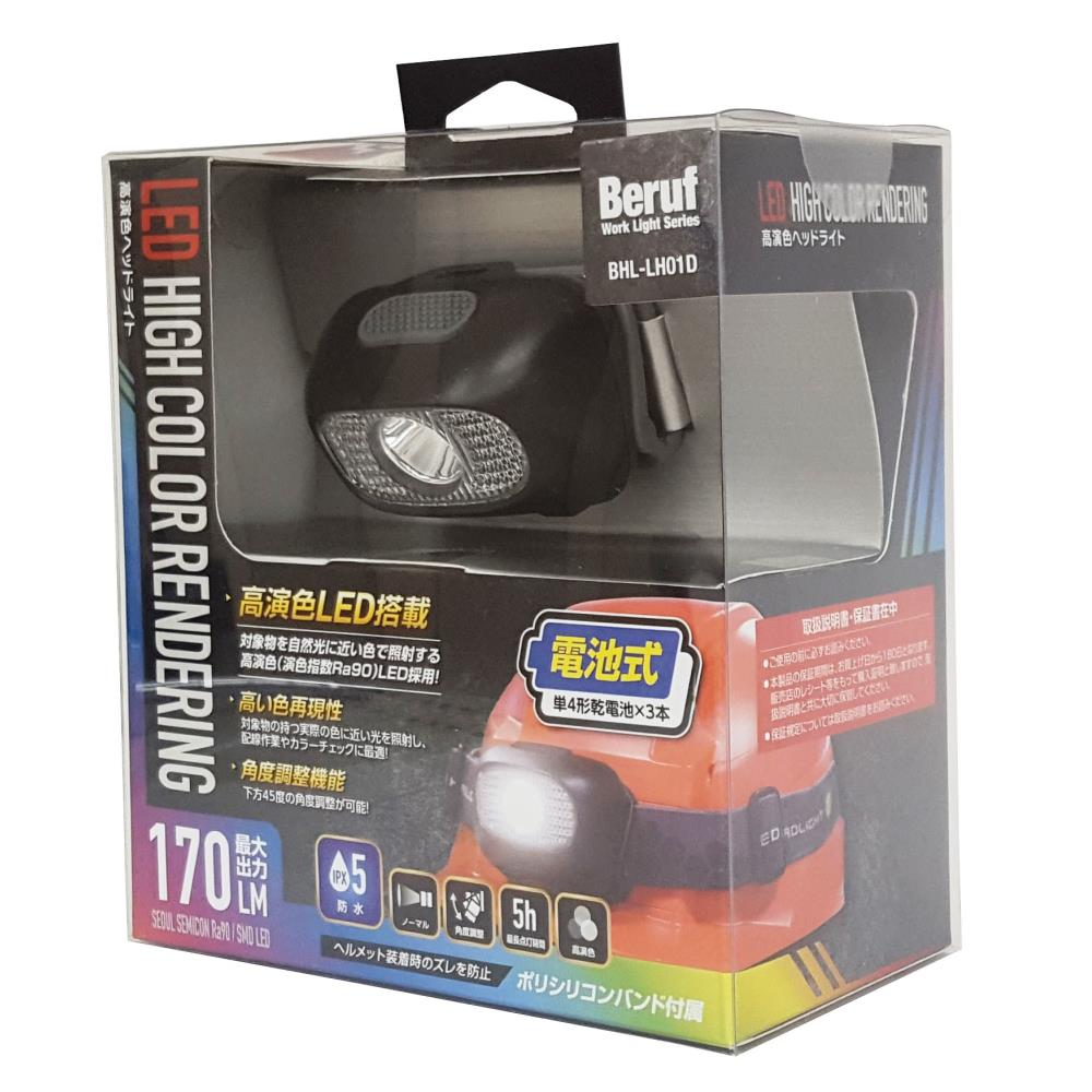 LED高演色ヘッドライトBHL-LH01D