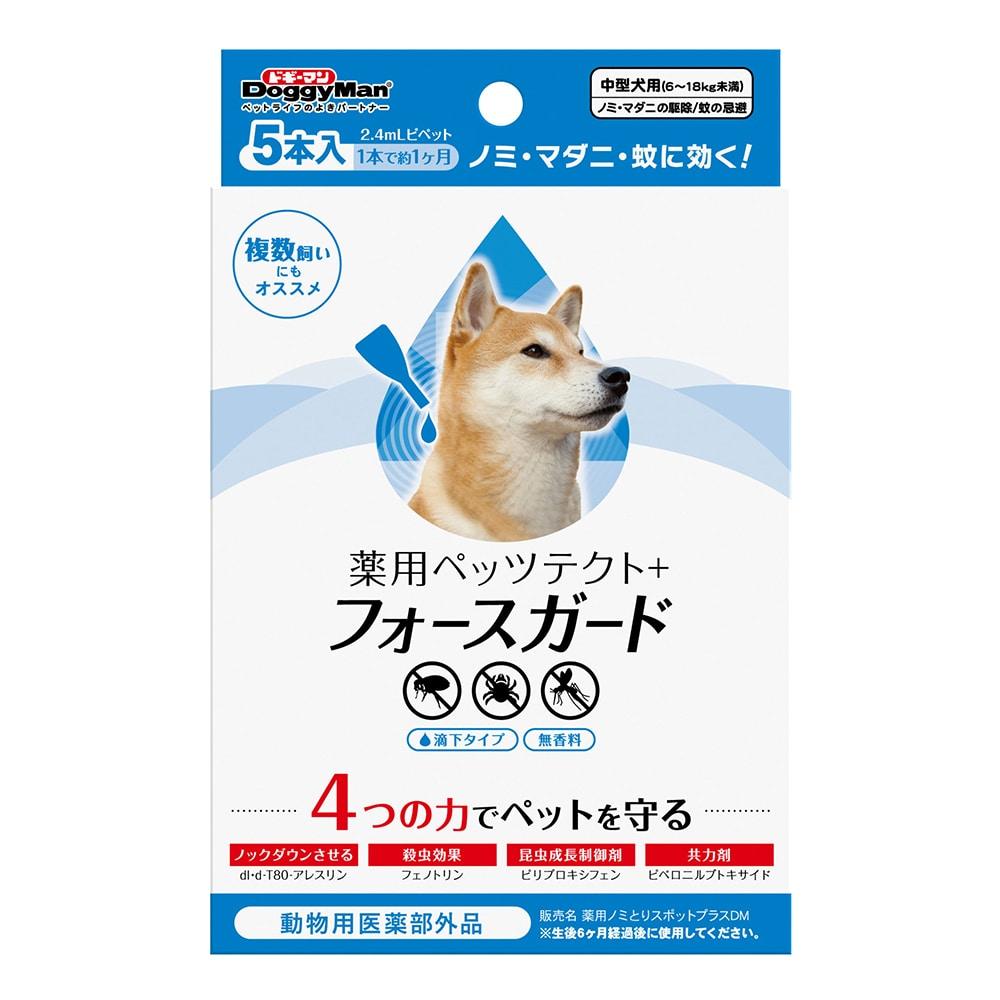 【数量限定】ペッツテクトプラス フォースガード 中型犬 5本