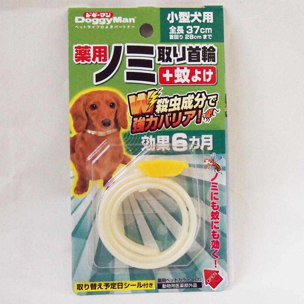 【数量限定】薬用ノミ取り首輪+蚊よけ 小型犬用 効果6ヵ月