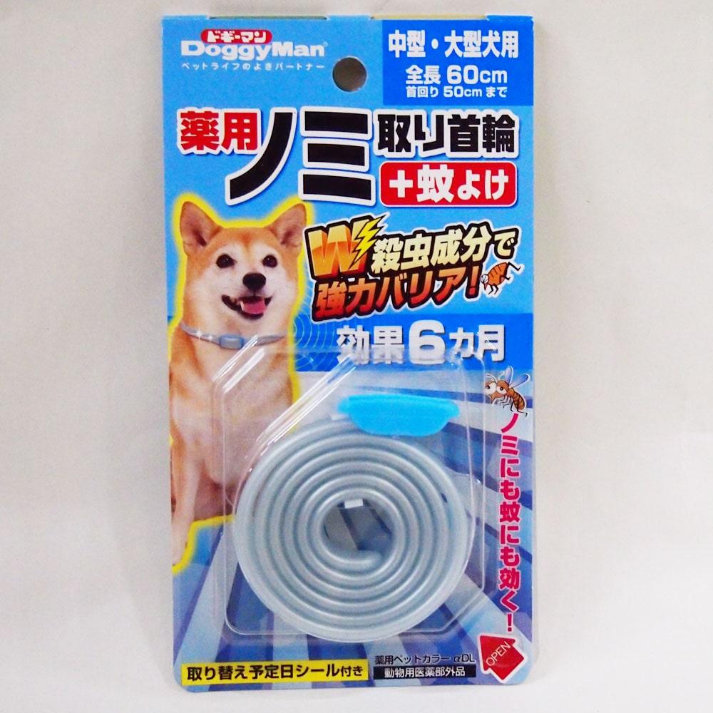 薬用ノミ取り首輪+蚊よけ 中型・大型犬用 効果6ヵ月