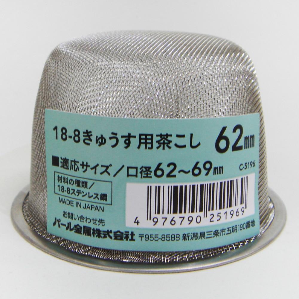 C-5196 18-8きゅうす用茶こし62mm