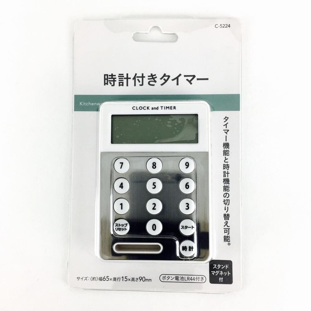 時計付きタイマー C5224