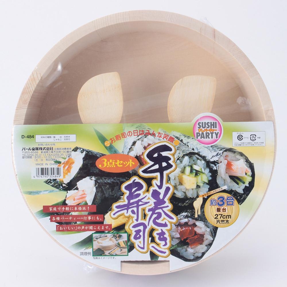 すしパーティー 手巻き寿司3点セット D-484