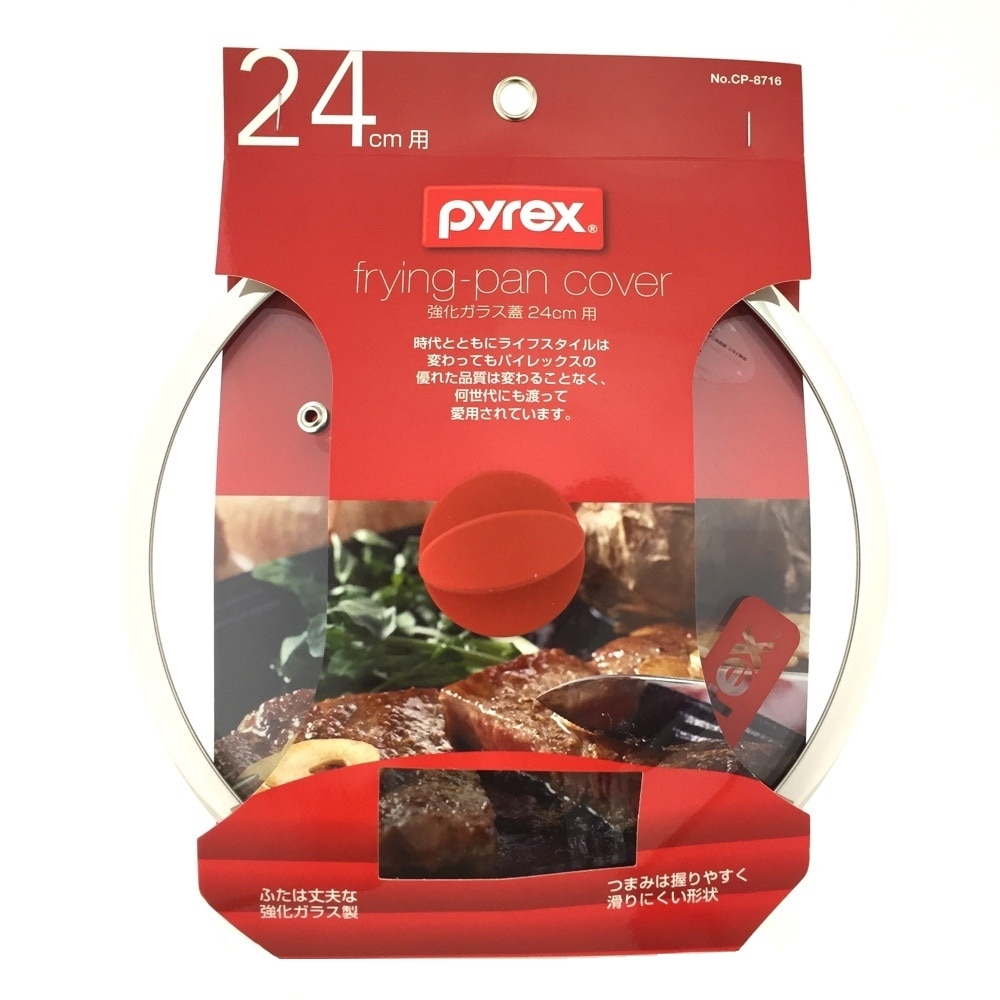 パール金属 パイレックス 強化ガラス蓋24cm用 CP-8716(1枚入)