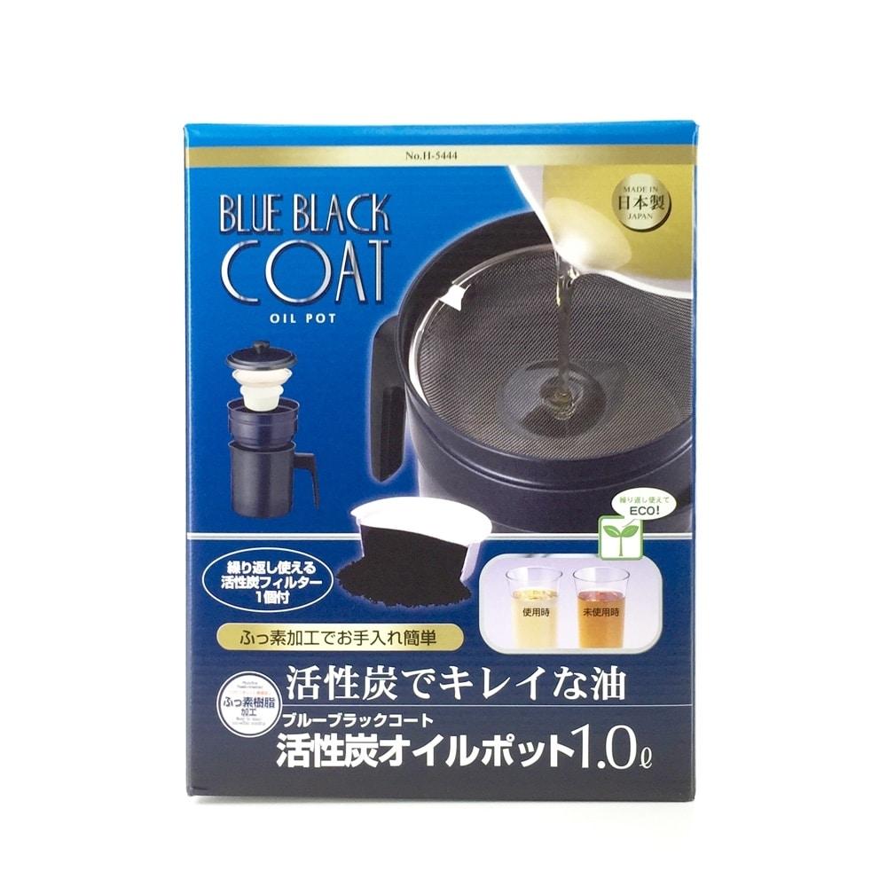ブルーブラックコート 活性炭オイルポット 1.0L H-5444