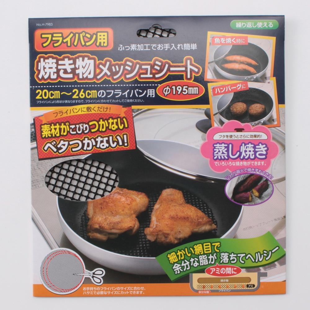 フライパン用焼き物メッシュシート195 H7983 40g