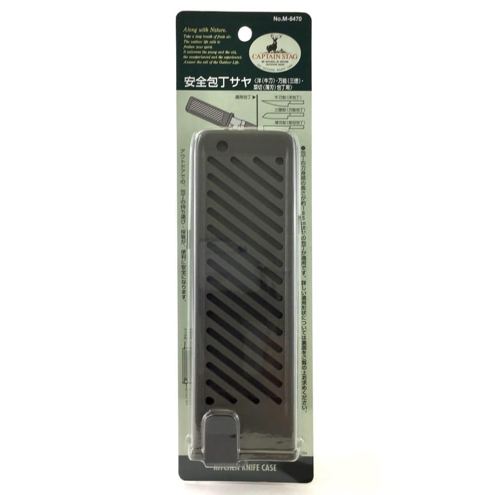 STAG) キャプテンスタッグ(CAPTAIN STAG) 安全包丁用サヤ 洋牛刃・万能三徳・菜切薄刃包丁用M-8470