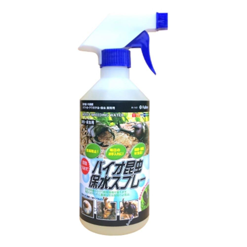 【店舗限定】バイオ昆虫保水スプレー 500ml