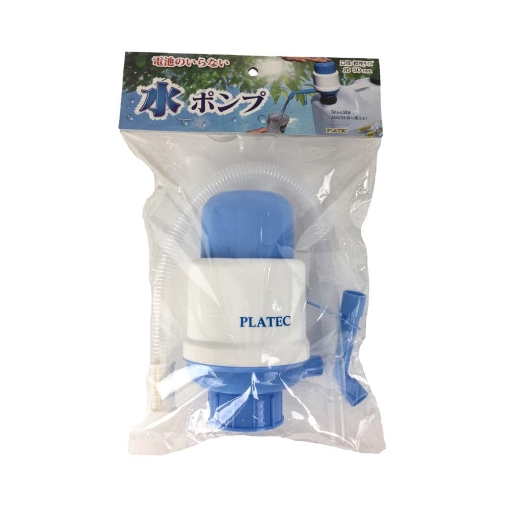 【店舗限定】水ポンプ