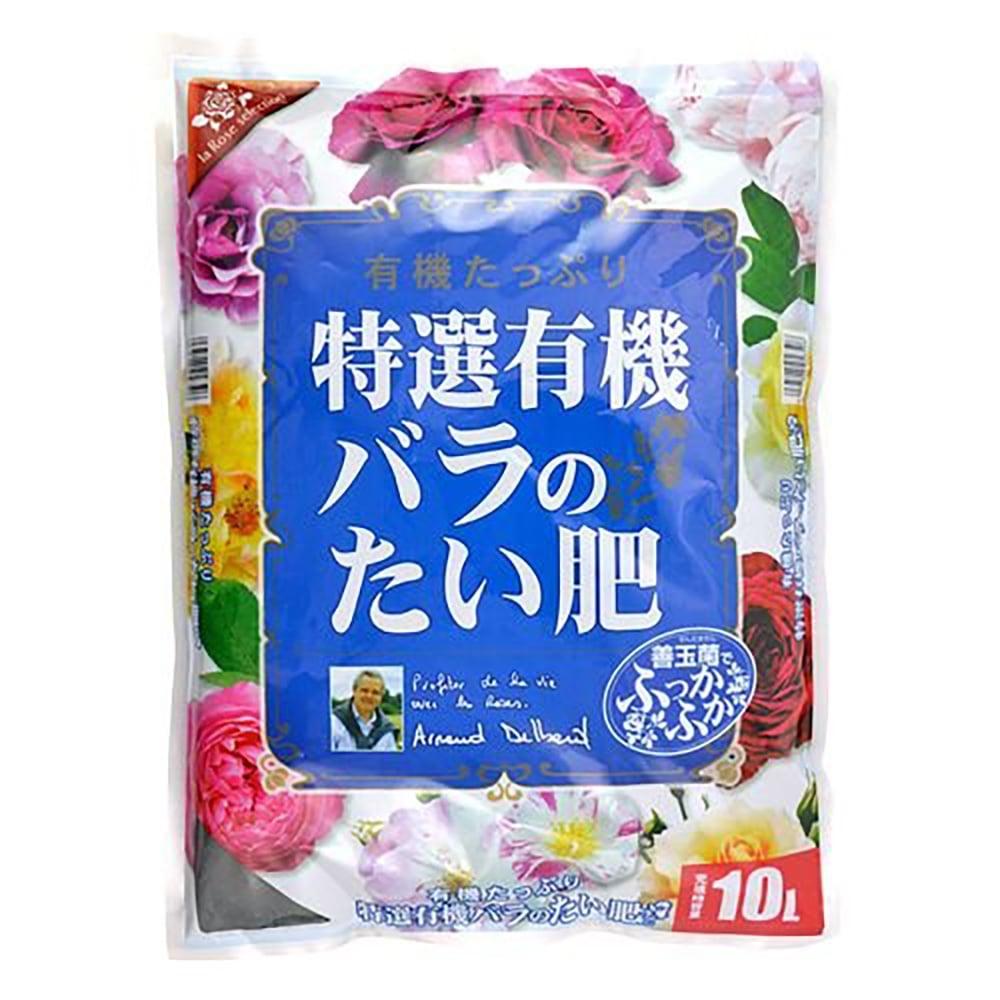花ごころ 特選有機 バラのたい肥 10L
