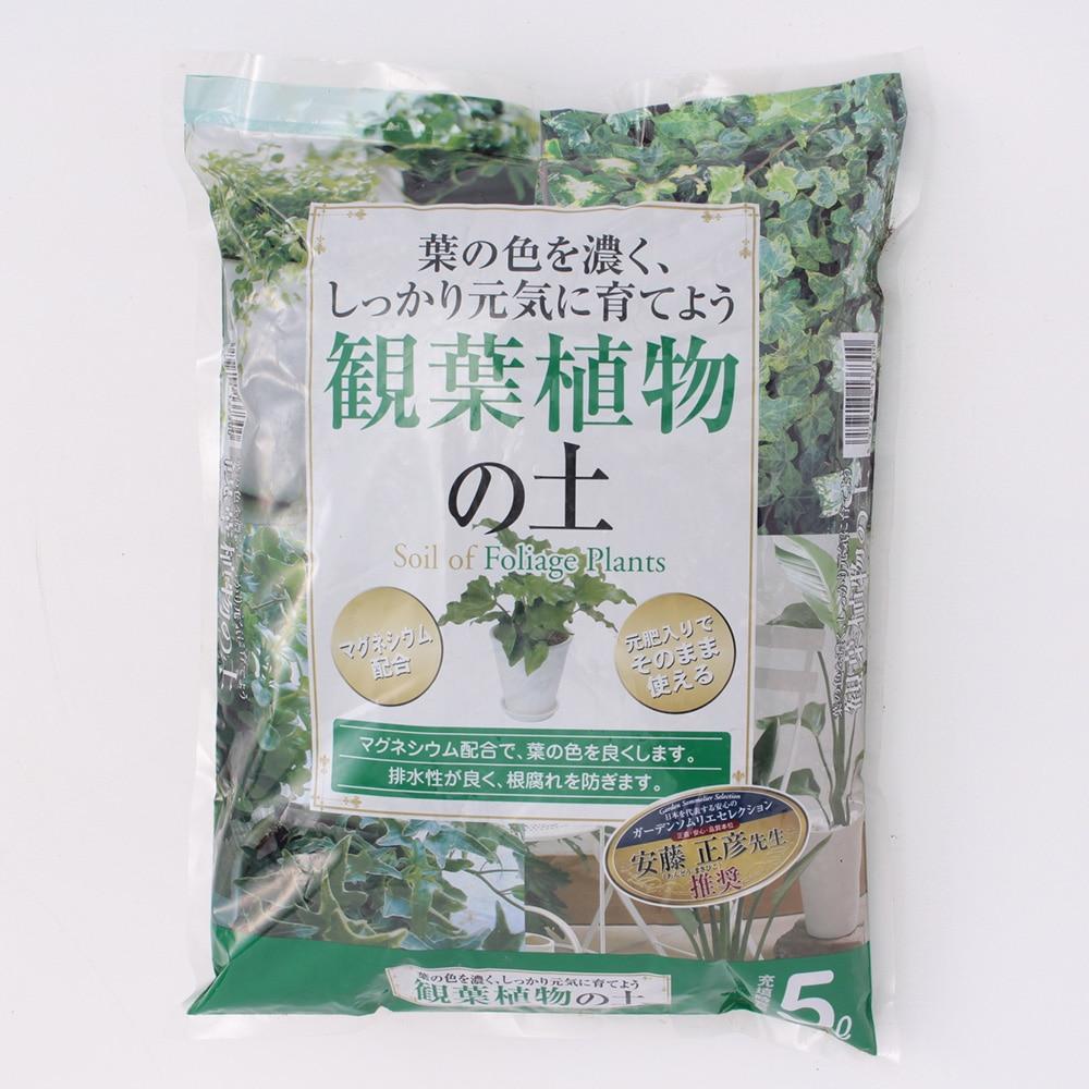 花ごころ 観葉植物の土5L