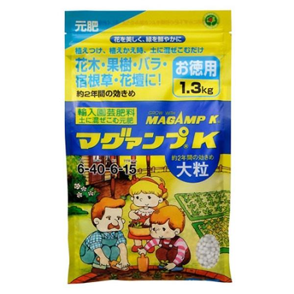 ハイポネックスジャパン マグァンプK 大粒 1.3kg