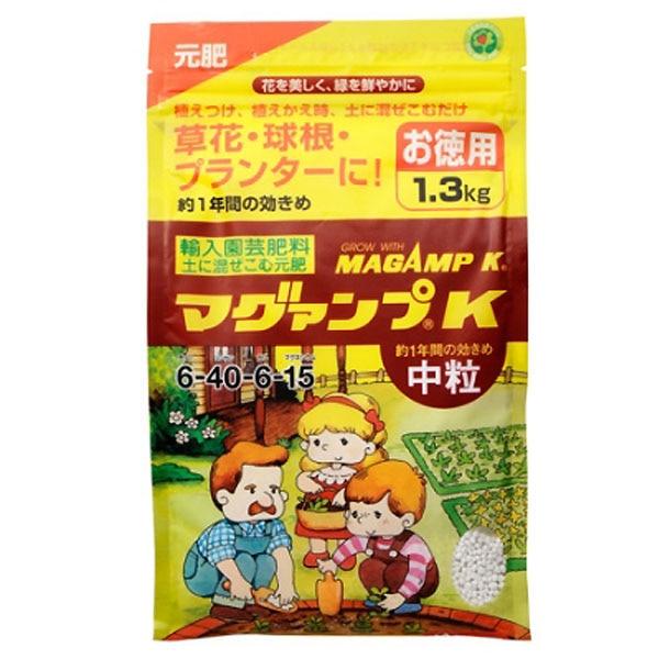ハイポネックスジャパン マグァンプK 中粒 1.3kg
