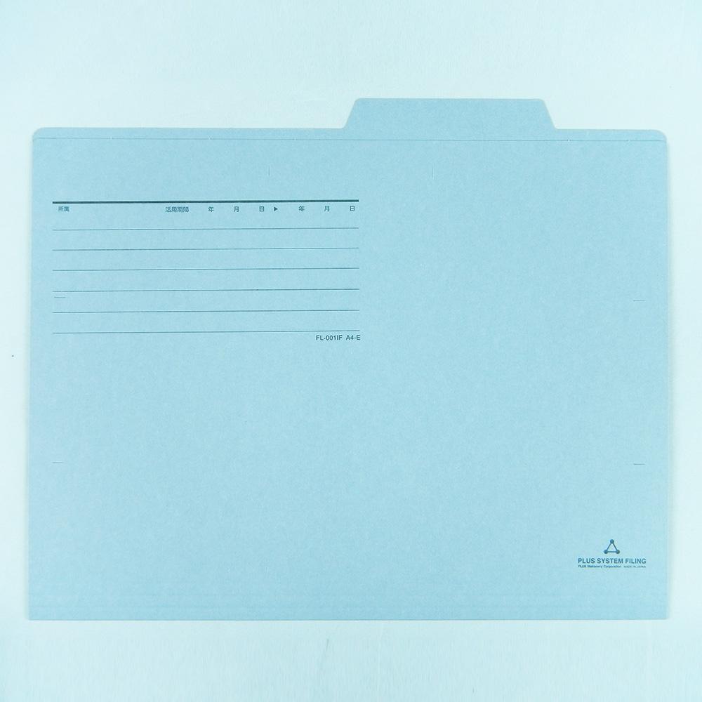 プラス 個別フォルダー A4 横 ブルー (87-835)