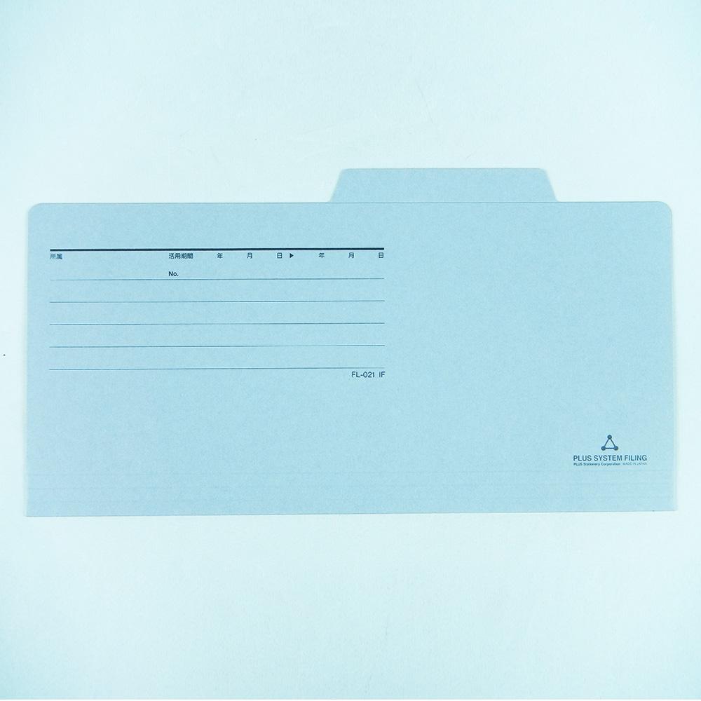 プラス 個別フォルダー 再生紙 統一伝票用 横 ブルー (FL-021IF)