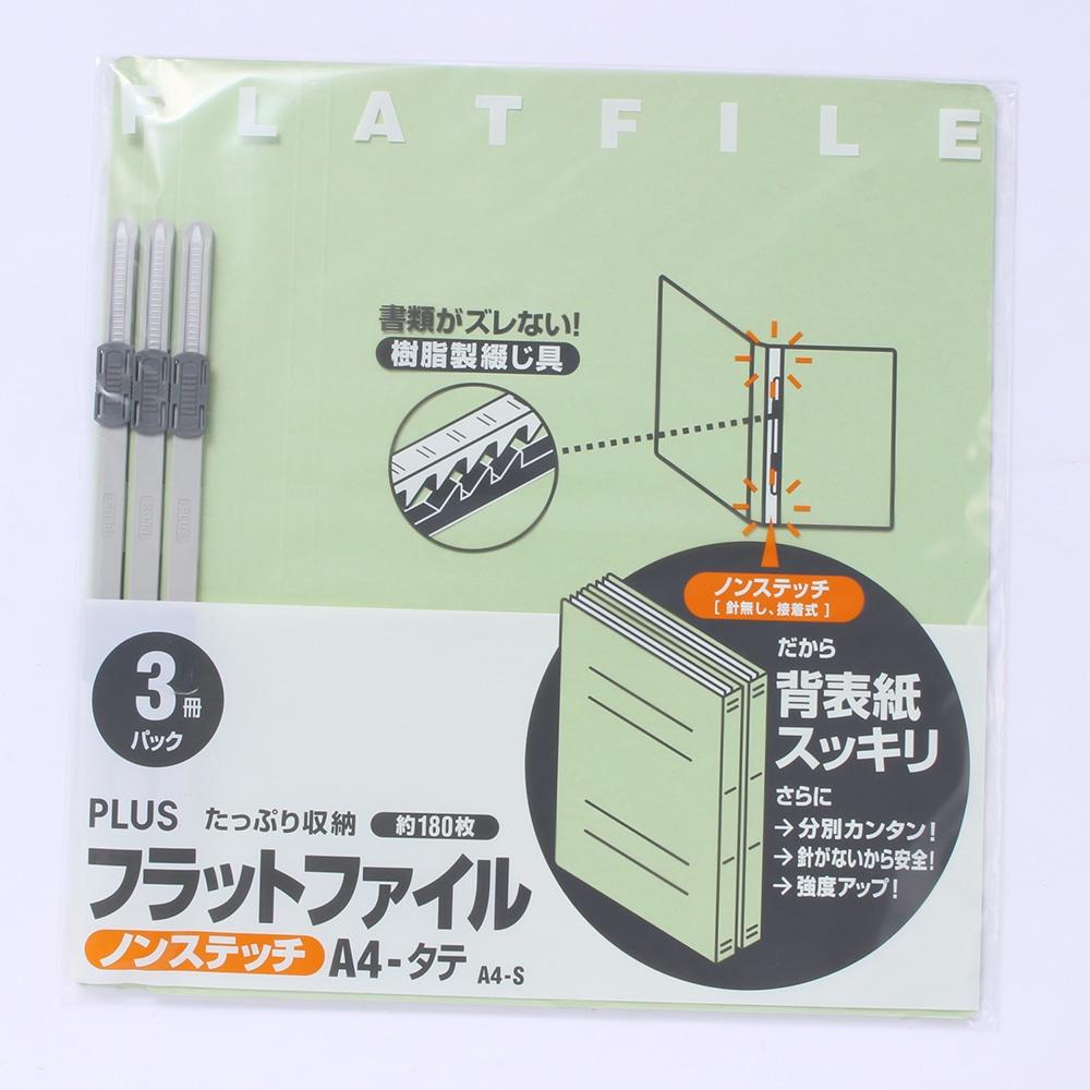 プラス フラットファイル 樹脂製とじ具 A4 縦 グリーン (No.23NP) 3冊