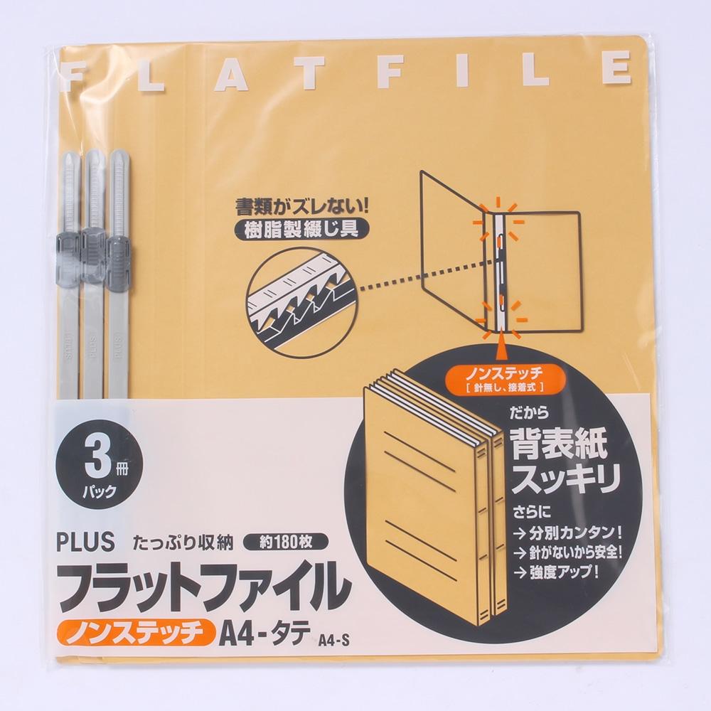プラス フラットファイル 樹脂製とじ具 A4 縦 イエロー (No.23NP) 3冊