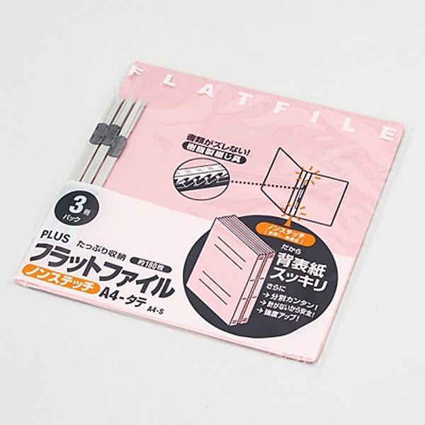 プラス フラットファイル 樹脂製とじ具 A4 縦 ピンク (No.23NP) 3冊