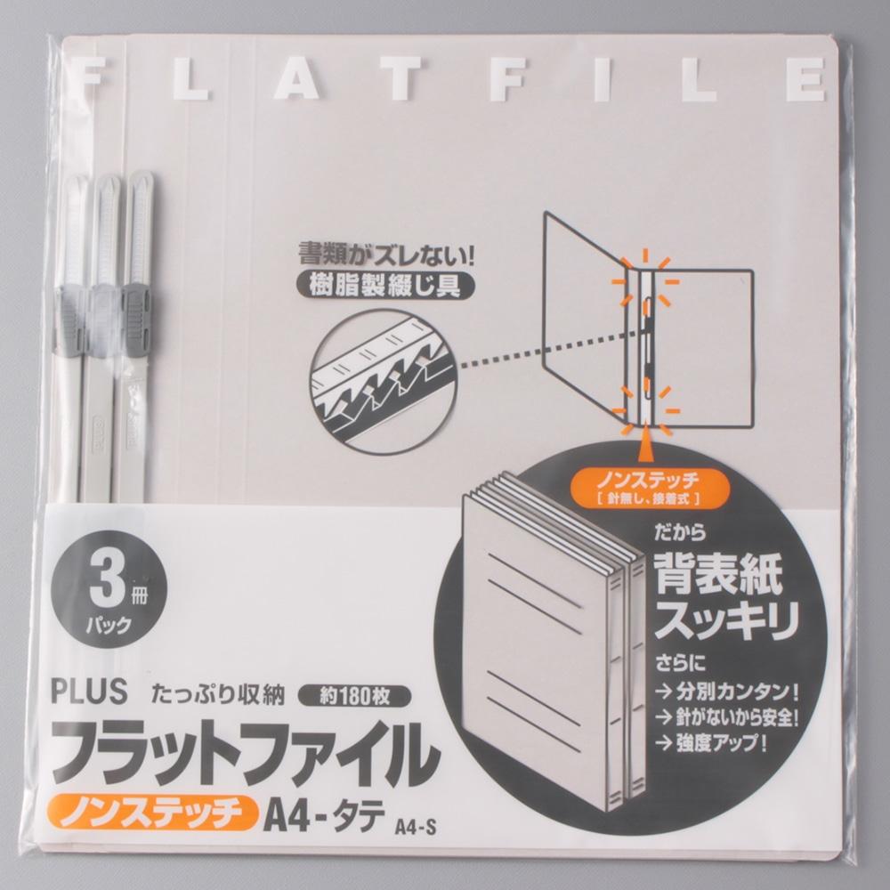 プラス フラットファイル 樹脂製とじ具 A4 縦 グレー (No.23NP) 3冊