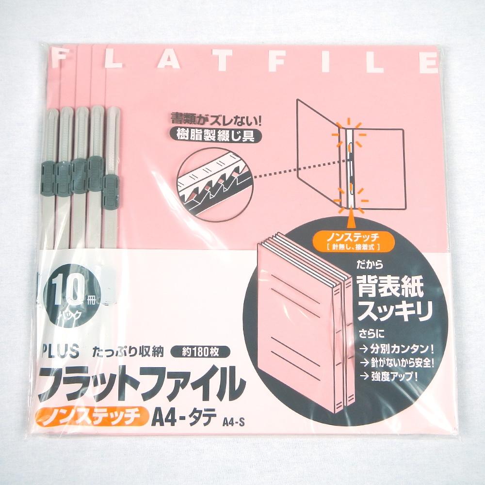 プラス フラットファイル A4 縦 ピンク (No.021NP 78-598) 10冊